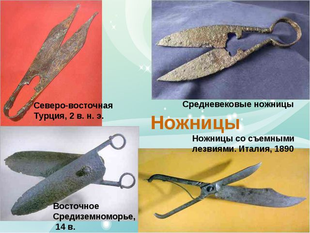 Ножницы Восточное Средиземноморье, 14 в. Cеверо-восточная Турция, 2 в. н. э....