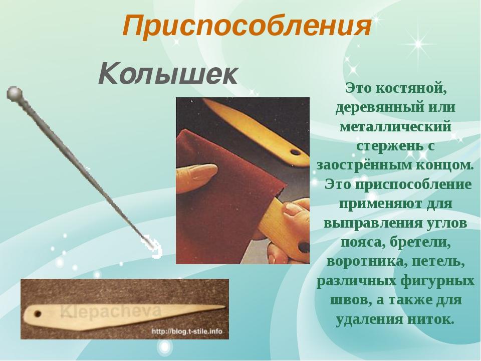 Колышек Это костяной, деревянный или металлический стержень с заострённым кон...
