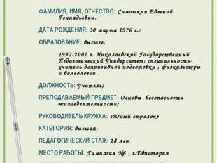 Общие сведения о учителе : ФАМИЛИЯ, ИМЯ, ОТЧЕСТВО: Самошкин Евгений Геннадьев