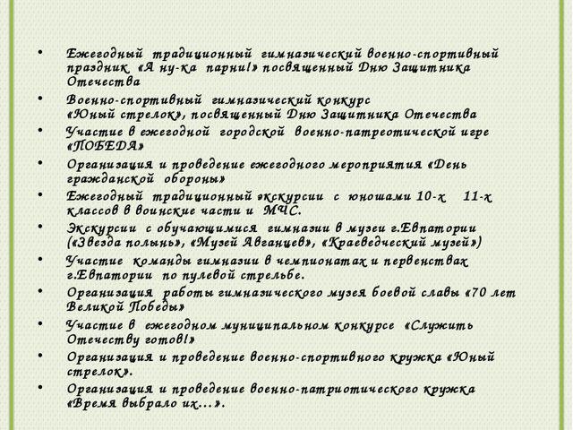Внеурочная деятельность Ежегодный традиционный гимназический военно-спортивны...