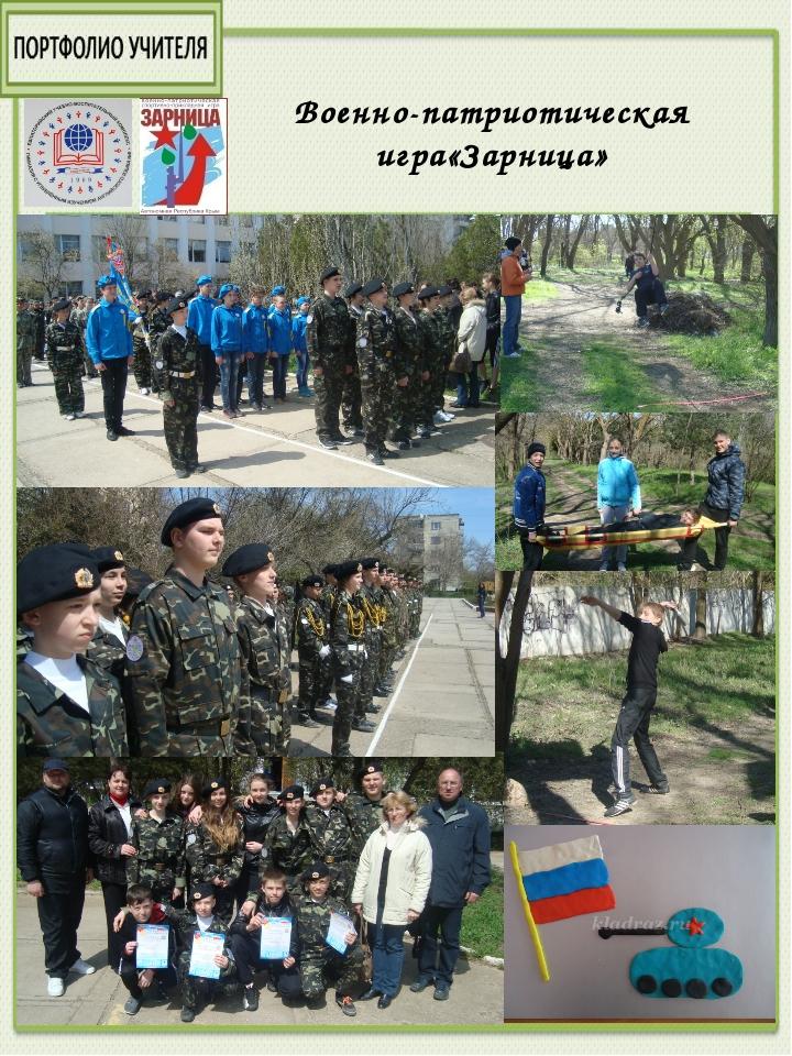 Военно-патриотическая игра«Зарница»
