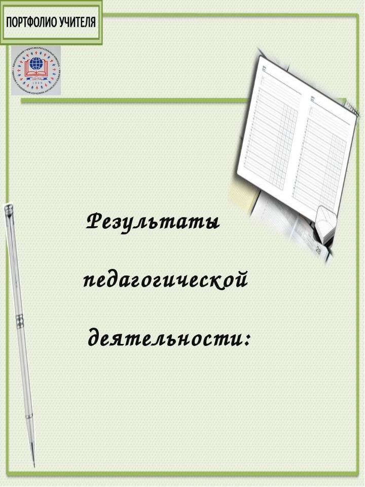Результаты педагогической деятельности: