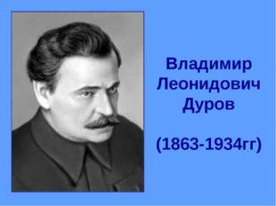 Владимир Леонидович Дуров (1863-1934гг)