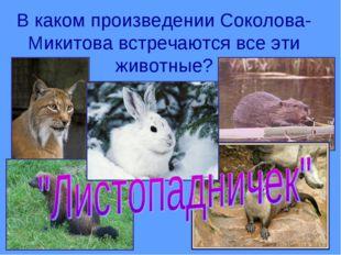 В каком произведении Соколова-Микитова встречаются все эти животные?