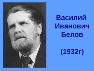 Василий Иванович Белов (1932г)