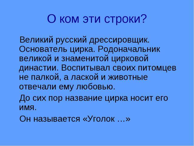 О ком эти строки? Великий русский дрессировщик. Основатель цирка. Родоначальн...