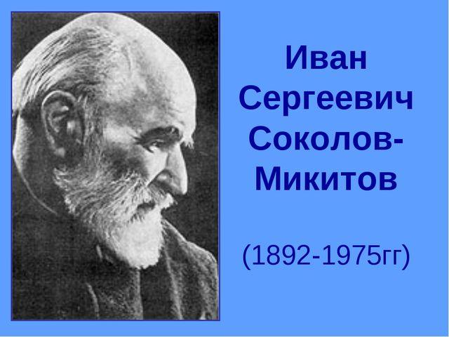 Иван Сергеевич Соколов-Микитов (1892-1975гг)