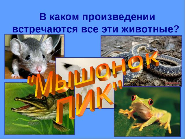 В каком произведении встречаются все эти животные?