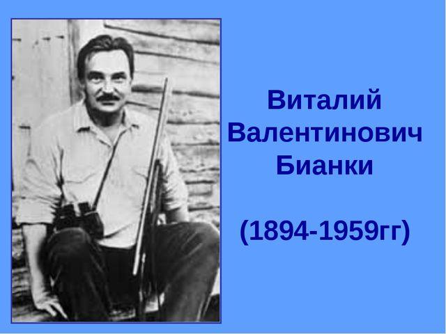 Виталий Валентинович Бианки (1894-1959гг)