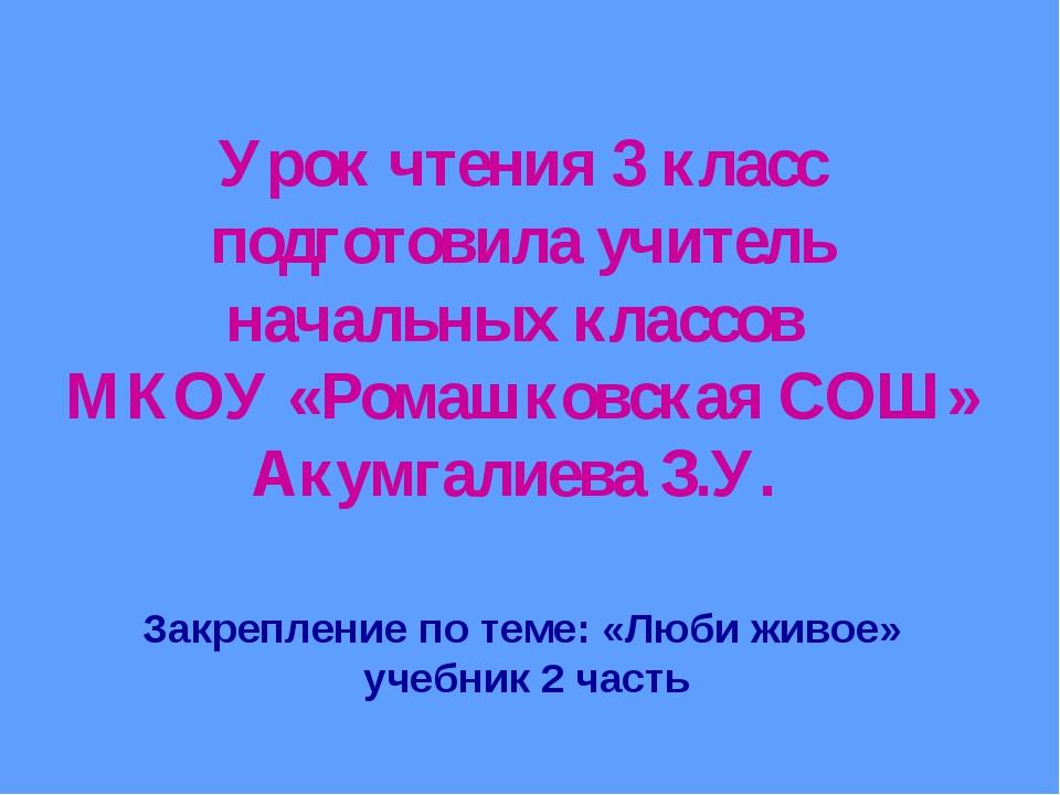 Урок чтения 3 класс подготовила учитель начальных классов МКОУ «Ромашковская...