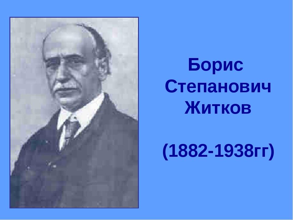 Борис Степанович Житков (1882-1938гг)