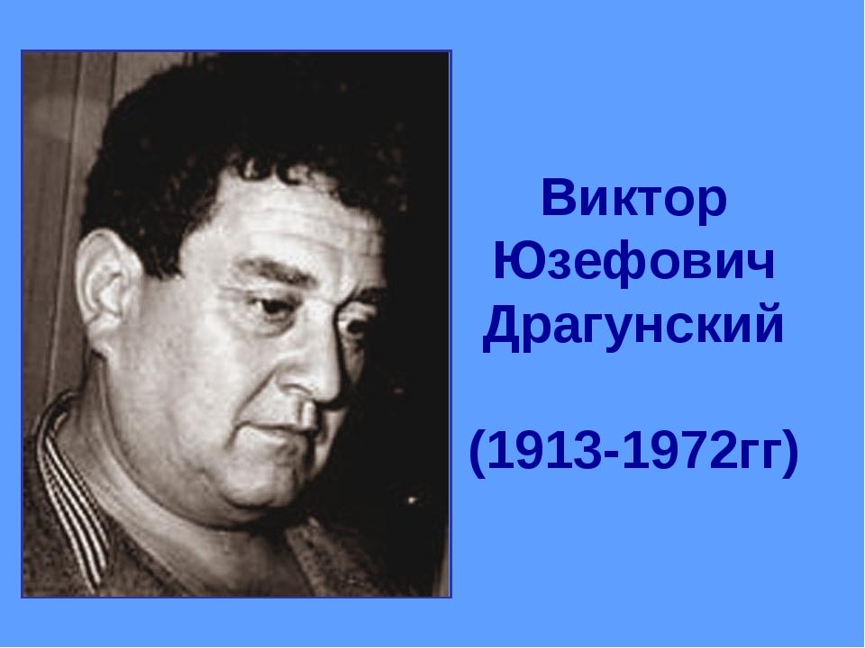 Виктор Юзефович Драгунский (1913-1972гг)