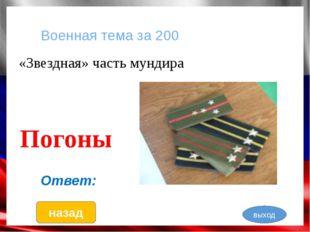 Крылатые фразы за 100 Продолжи фразу Суворова: «Голод – лучшее ….» Ответ: наз