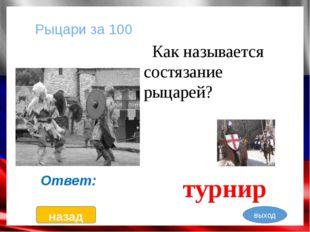 Полководцы за 150 Назовите этого полководца. А.В. Суворов Ответ: назад выход