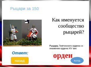Военная тема за 150 Летний головной убор Пилотка Ответ: назад выход