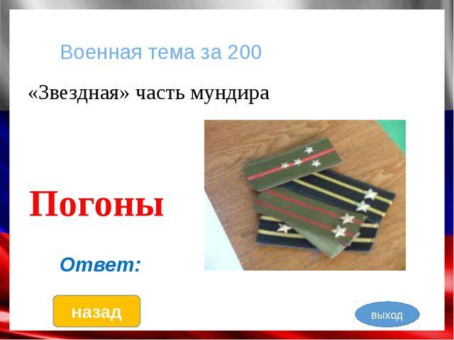 Крылатые фразы за 100 Продолжи фразу Суворова: «Голод – лучшее ….» Ответ: наз...