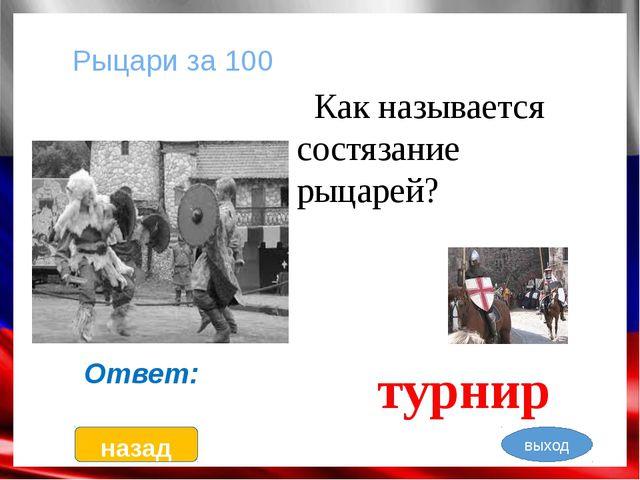 Полководцы за 150 Назовите этого полководца. А.В. Суворов Ответ: назад выход...
