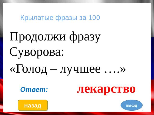 Крылатые фразы за 200 Назовите автора слов: «Кто с мечом к нам придет, от меч...