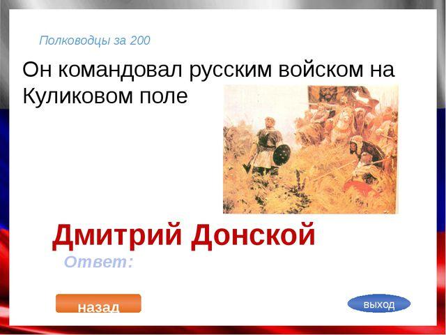 Военные загадки за 50 Гусеницы две ползут, Башню с пушкою везут Ответ: назад...