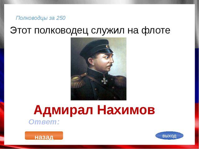 Полководцы за 100 Он разгромил шведов на Ладожском озере Александр Невский От...