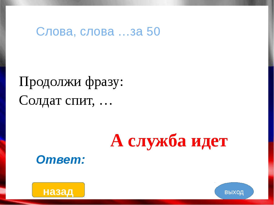 Крылатые фразы за 150 Продолжи фразу Суворова: «Дисциплина – мать …» Ответ: н...