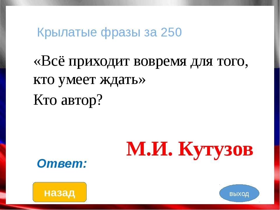 Полководцы за 250 Этот полководец служил на флоте Адмирал Нахимов Ответ: наза...