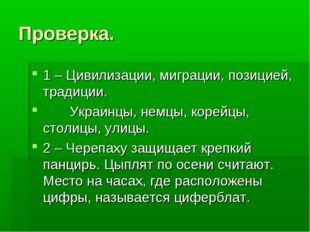 Проверка. 1 – Цивилизации, миграции, позицией, традиции. Украинцы, немцы, кор