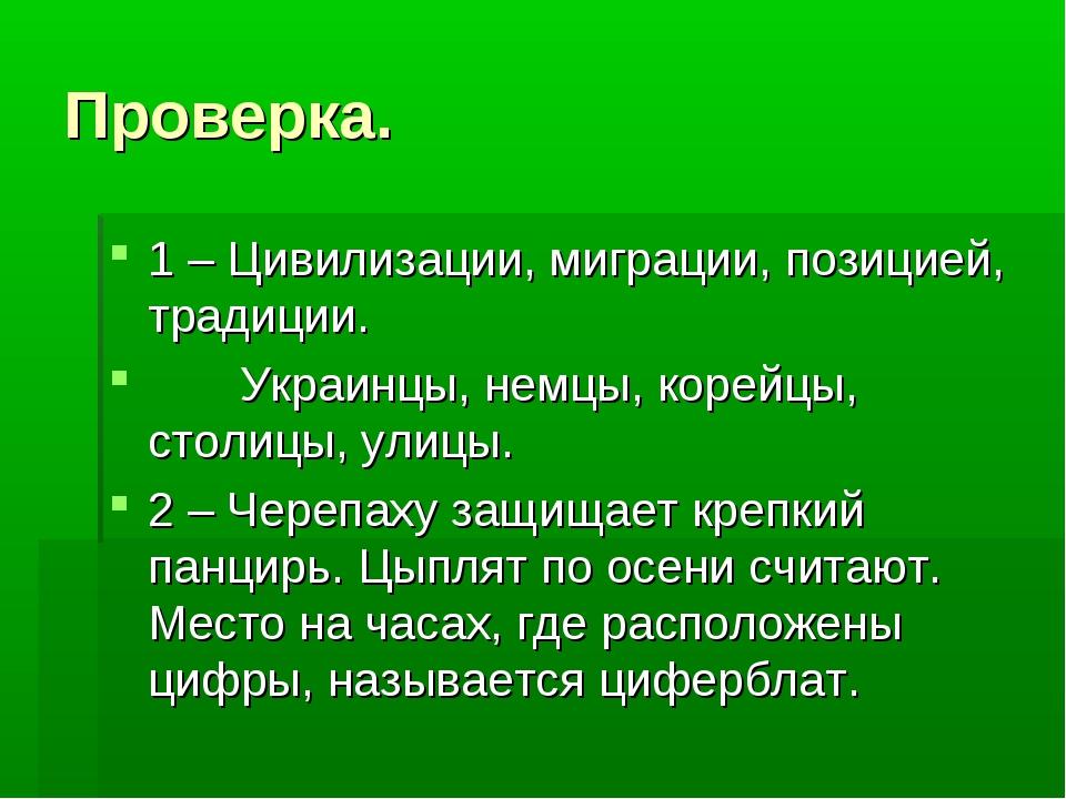 Проверка. 1 – Цивилизации, миграции, позицией, традиции. Украинцы, немцы, кор...