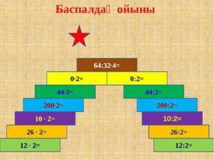 12 · 2= 12:2= 26 · 2= 26:2= 10 · 2= 10:2= 200·2= 200:2= 44·2= 44:2= 0·2= 0:2=