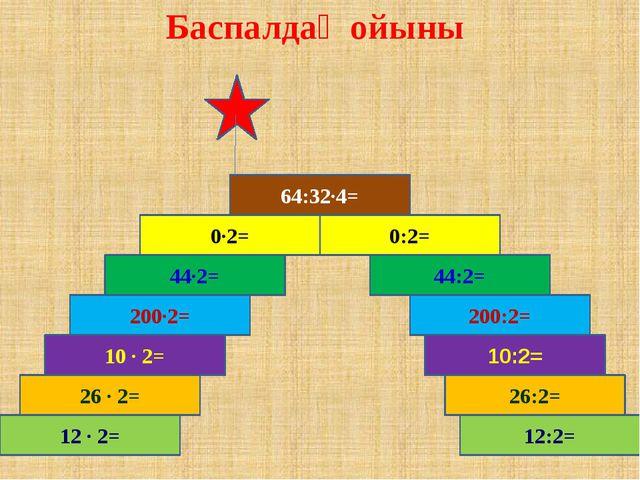 12 · 2= 12:2= 26 · 2= 26:2= 10 · 2= 10:2= 200·2= 200:2= 44·2= 44:2= 0·2= 0:2=...