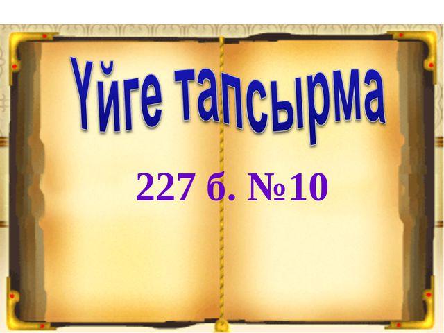 227 б. №10