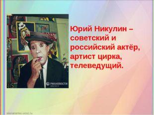 Юрий Куклачёв - советский и российский актёр клоунады