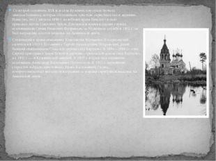 Со второй половины XIX в. в селе Кузьминском существовала земскаябольница,