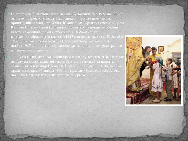 Настоятелем Знаменского храма селаКузьминского с 1924 по 1937 г. был протоие...