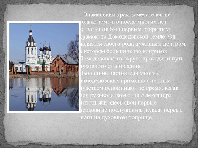 Знаменский храм замечателен не только тем, что после многих лет запустенияб...