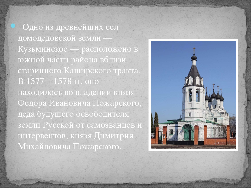 Одно из древнейших сел домодедовской земли — Кузьминское —расположено в юж...