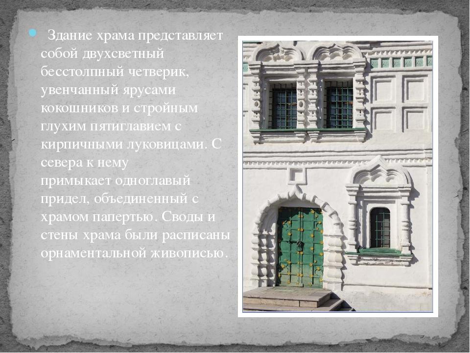 Здание храма представляет собой двухсветный бесстолпный четверик, увенчанны...