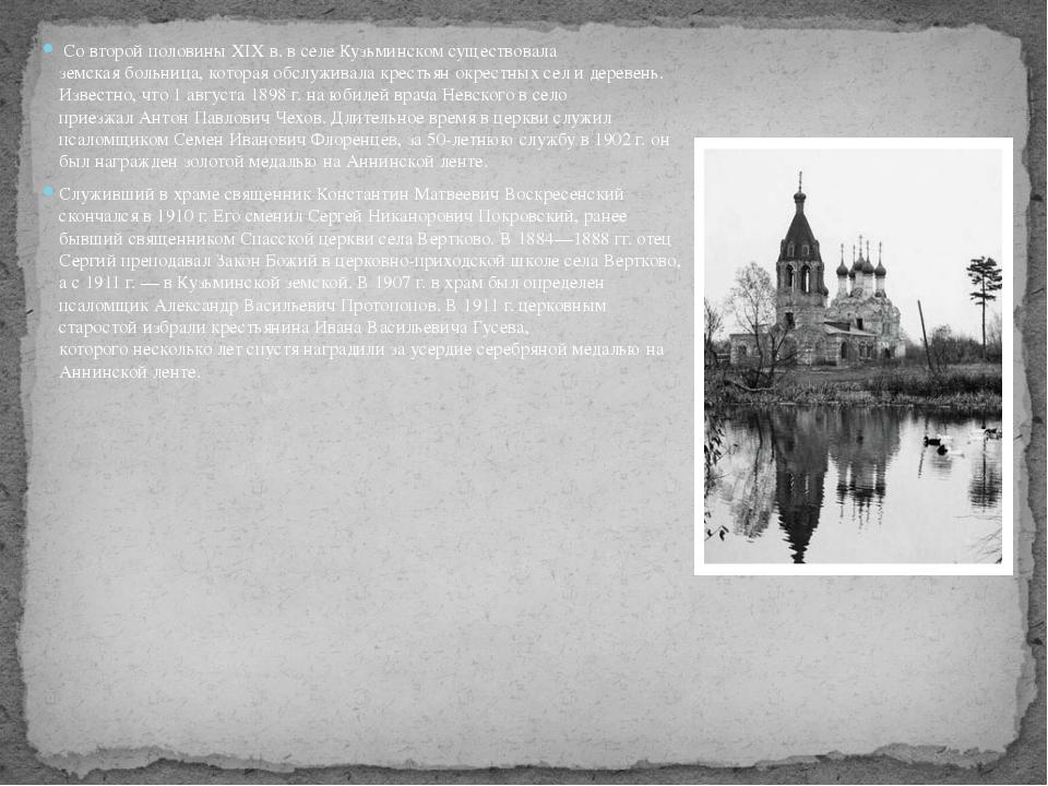 Со второй половины XIX в. в селе Кузьминском существовала земскаябольница,...
