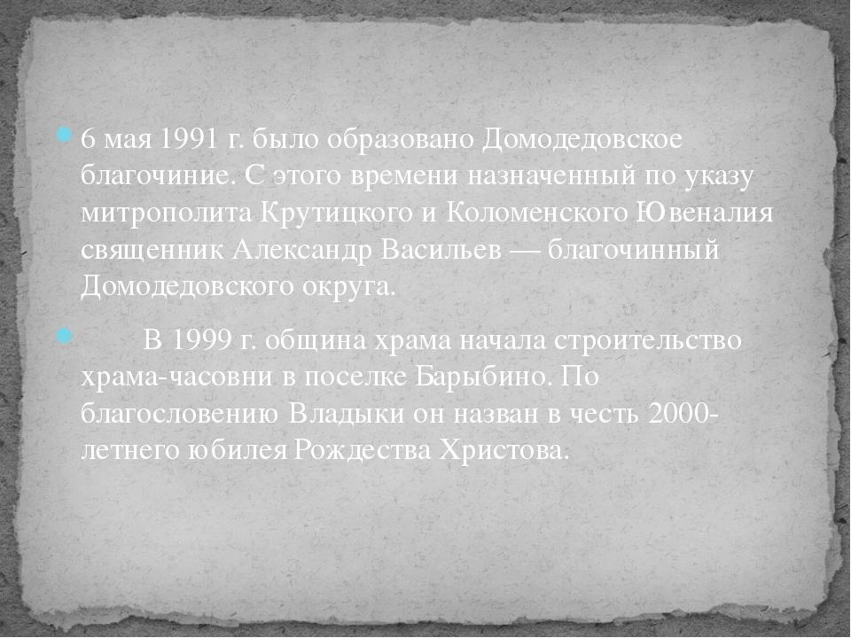 6мая 1991 г. было образовано Домодедовское благочиние. С этого времени назна...