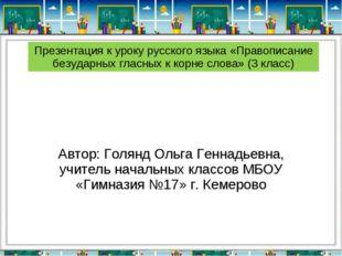 Презентация к уроку русского языка «Правописание безударных гласных к корне с