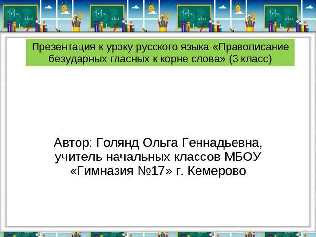 Презентация к уроку русского языка «Правописание безударных гласных к корне с...
