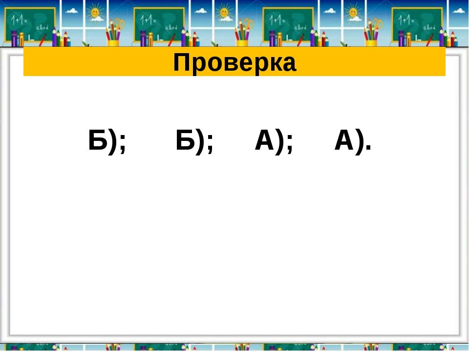 Проверка Б); Б); А); А).