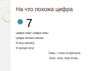 На что похожа цифра 7 Цифра семь! Цифра семь! Цифра легкая совсем! Я косу при