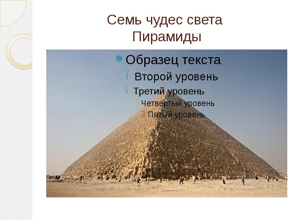 Семь чудес света Пирамиды