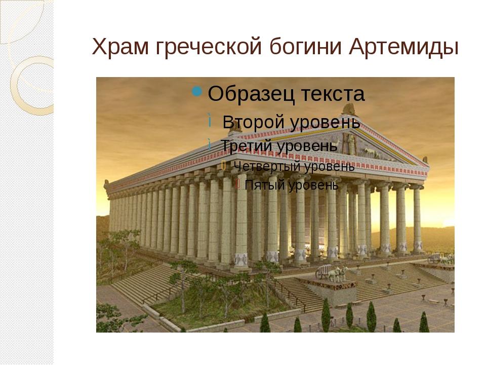 Храм греческой богини Артемиды
