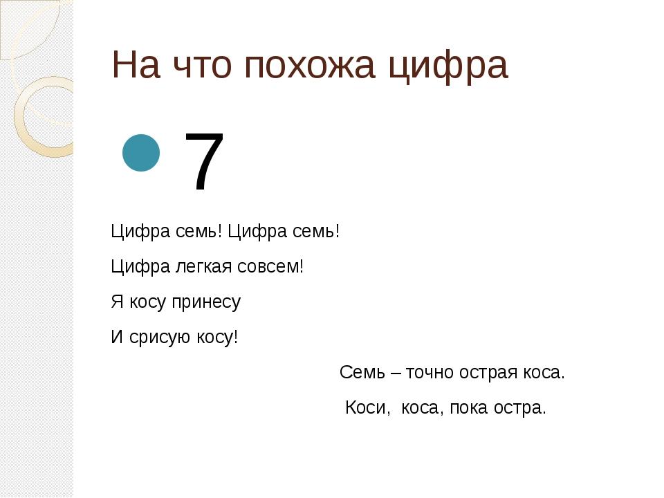 На что похожа цифра 7 Цифра семь! Цифра семь! Цифра легкая совсем! Я косу при...