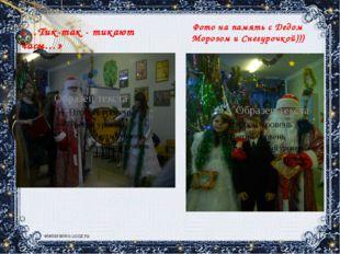 «…Тик-так - тикают часы…» Фото на память с Дедом Морозом и Снегурочкой)))