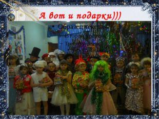 А вот и подарки)))
