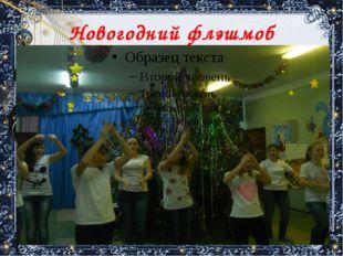 Новогодний флэшмоб
