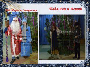 Дед Мороз и Снегурочка Баба-Яга и Леший